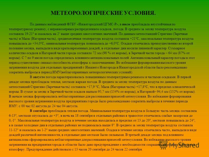 МЕТЕОРОЛОГИЧЕСКИЕ УСЛОВИЯ. По данным наблюдений ФГБУ «Нижегородский ЦГМС-Р», в июле преобладала неустойчивая по температурному режиму, с неравномерным распределением осадков, погода. В среднем за месяц температура воздуха составила 19-21° и оказалась