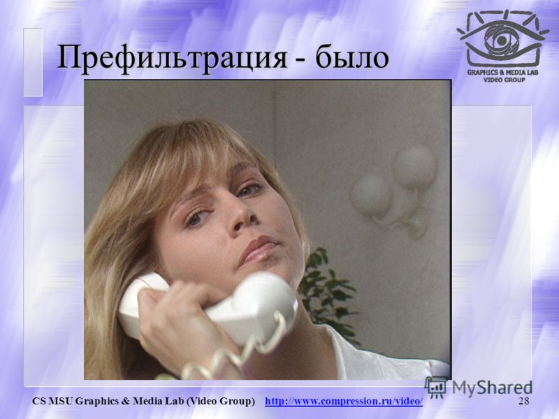 CS MSU Graphics & Media Lab (Video Group) http://www.compression.ru/video/27 Схема работы цепочки фильтров