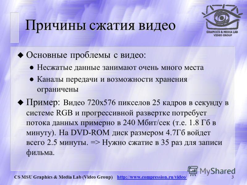 CS MSU Graphics & Media Lab (Video Group) http://www.compression.ru/video/2 Структура лекций u Раздел 1. Основные понятия в сжатии видео u Раздел 2. Построение простого видеокодека u Раздел 3. Построение мощного видеокодека u Раздел 4. Стандарты сжат