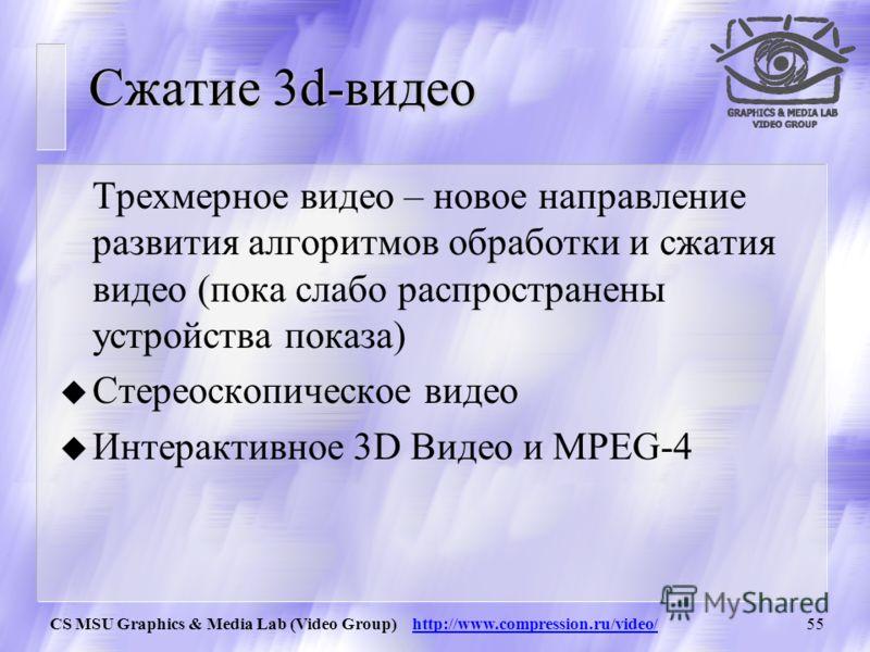 CS MSU Graphics & Media Lab (Video Group) http://www.compression.ru/video/54 Благодарности Автор выражает глубокую признательность Александру Жиркову за предоставленные слайды по трехмерному видео.