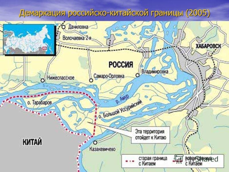 Демаркация российско-китайской границы (2005)