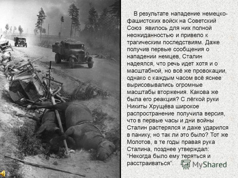 Когда же кто-то из генералов во время банкета провозгласил тост за сталинскую политику мира, Сталин рассерженно одёрнул его: Этот генерал ничего не понял. Мы – коммунисты, не пацифисты. Германия хочет уничтожить нашу великую Родину, истребить миллион