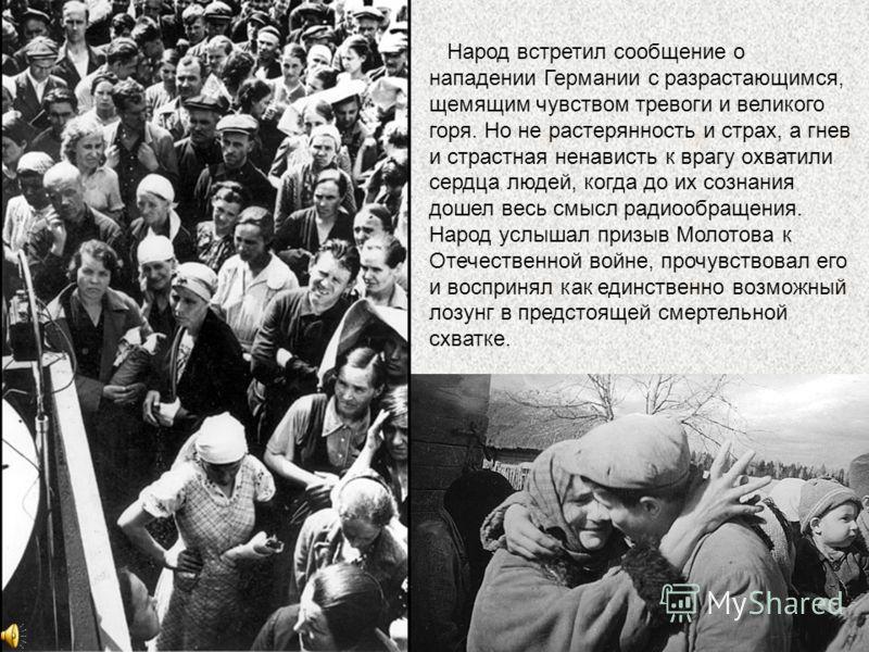 Об этом же свидетельствуют и недавно опубликованные документы, записи, сделанные дежурными секретарями, о посетителях Сталина с 22 по 28 июня 1941 года. В первую неделю войны Сталин принял у себя в кабинете в Кремле около 200 посетителей высших госуд