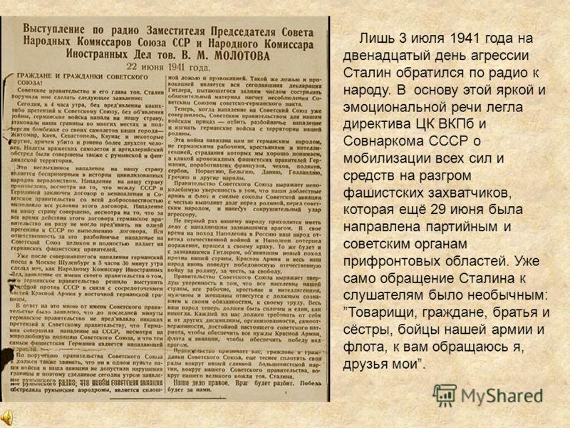 Заметно возросла роль НКВД. Берия стал руководителем этого ведомства, одновременно наделённый широкими правами члена ГКО. Работа ГКО не регламентировалась никакими документами. Решение всех наиболее важных вопросов Сталин держал в своих руках, он сам