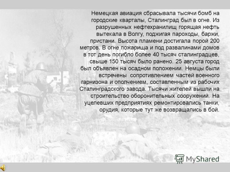 К началу осени 1942 года ситуация на советско-германском фронте складывалась не менее угрожающе, чем год назад, когда гитлеровские войска стояли у ворот столицы. К этому времени немцам удалось захватить территорию, на которой до войны проживало свыше