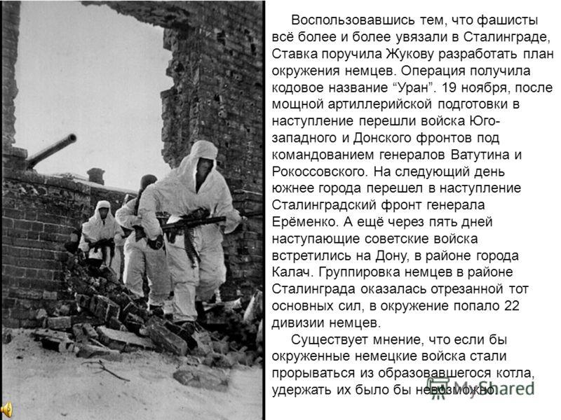 Непосредственно на Сталинград наступала 6-я немецкая армия генерала Паулюса. Город обороняли 62-я армия генерала Чуйкова и 64-я армия генерала Шумилова. В сентябре ожесточенные бои шли в центральной и южной части Сталинграда и в районе Мамаева курган