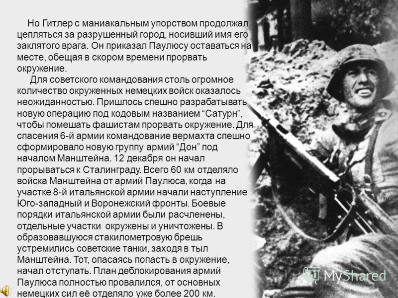 Воспользовавшись тем, что фашисты всё более и более увязали в Сталинграде, Ставка поручила Жукову разработать план окружения немцев. Операция получила кодовое название Уран. 19 ноября, после мощной артиллерийской подготовки в наступление перешли войс