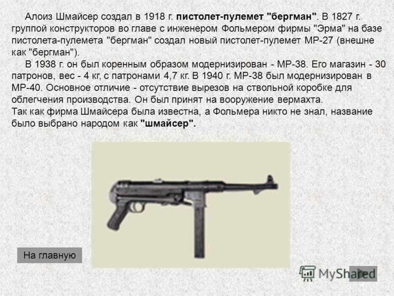 Немецкое вооружение Советское вооружение Немецкая бронетехника Советская бронетехника Немецкие награды Советские награды END