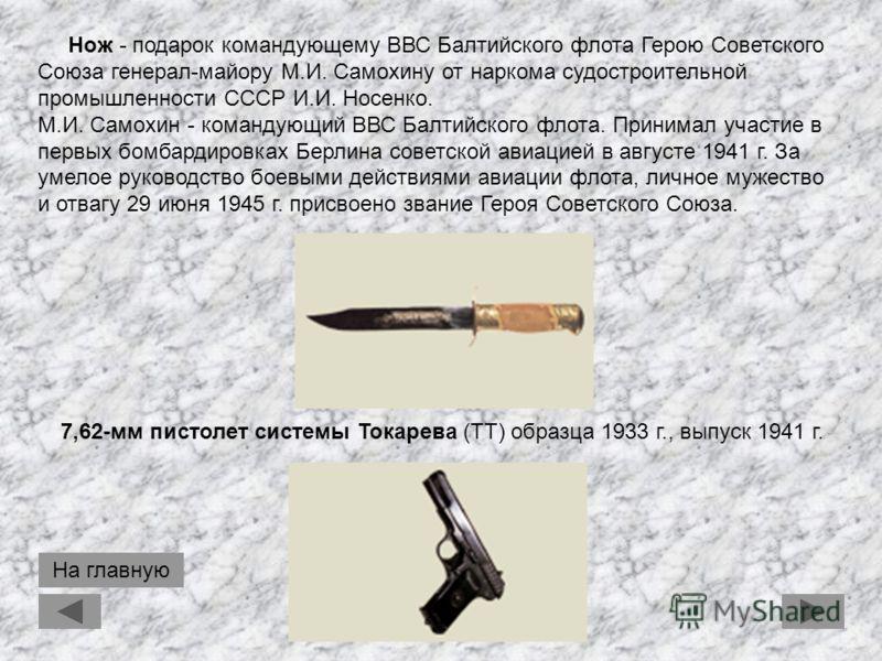 7,62-мм пистолет-пулемет системы Шпагина (ППШ), образца 1941 г. Самое распространенное автоматическое оружие времен Второй мировой войны. Важным преимуществом ППШ была простота его конструкции, позволившая советской промышленности в трудных условиях