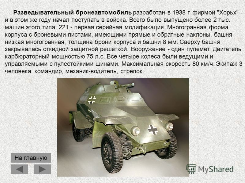 Разработан в 1936 г. как средство для буксировки легких артиллерийских систем. Выпускался серийно.Тягач имеет открытый корпус, изготовленный из листового железа. В передней части размещено сиденье водителя, сзади - сиденья для расчета буксируемого ор