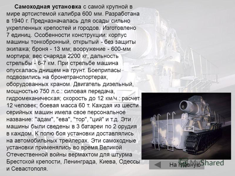 После неудачных попыток установить на базе танков Т-I и Т-II 150-мм пехотную гаубицу было решено это сделать на базе танка Т-III. Разработана в 1942 г. как средство поддержки пехоты, в основном для стрельбы с закрытых огневых позиций. В 1942 г. изгот