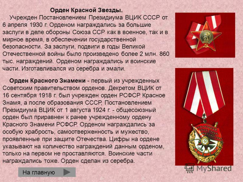 Медаль За зимнюю кампанию на Востоке 1941-1942 гг.