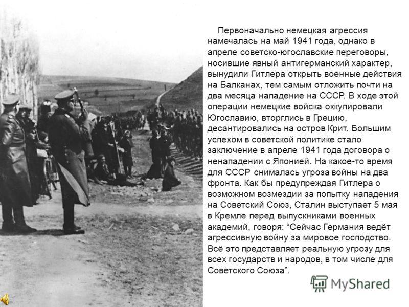Вот почему все предложения Тимошенко и Жукова о приведении войск в состояние повышенной боевой готовности, не говоря уже о более решительных шагах, Сталин решительно отвергал. Он до последнего пытался предотвратить или оттянуть неминуемое военное сто