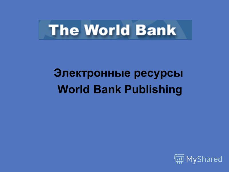 Электронные ресурсы World Bank Publishing
