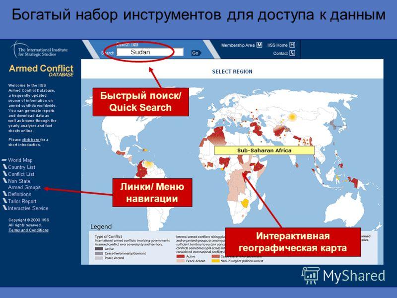 Богатый набор инструментов для доступа к данным Sudan Линки/ Меню навигации Быстрый поиск/ Quick Search Интерактивная географическая карта