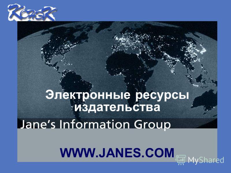 Электронные ресурсы издательства WWW.JANES.COM