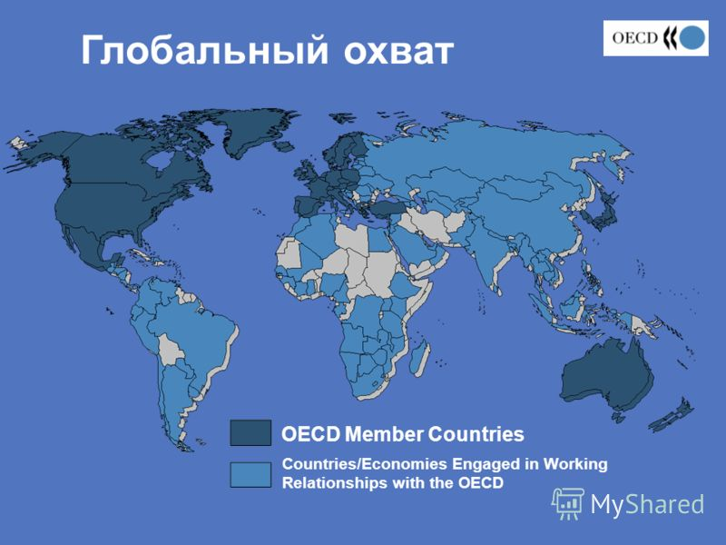 Глобальный охват OECD Member Countries Countries/Economies Engaged in Working Relationships with the OECD