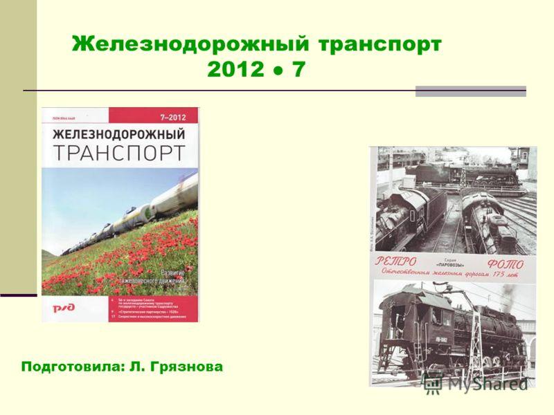 Железнодорожный транспорт 2012 7 Подготовила: Л. Грязнова