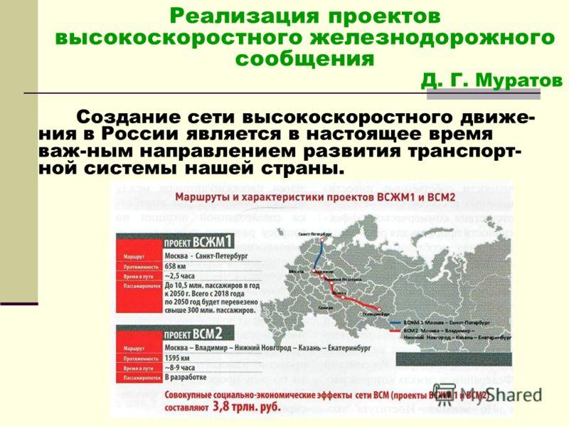 Реализация проектов высокоскоростного железнодорожного сообщения Д. Г. Муратов Создание сети высокоскоростного движе- ния в России является в настоящее время важ-ным направлением развития транспорт- ной системы нашей страны.