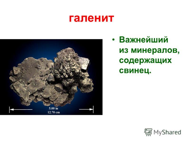 галенит Важнейший из минералов, содержащих свинец.