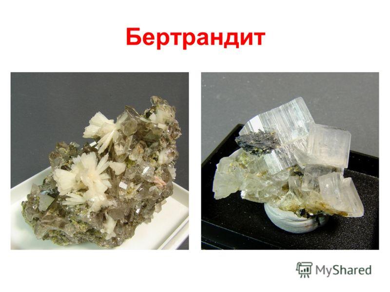 Бертрандит