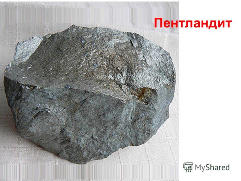Пентландит