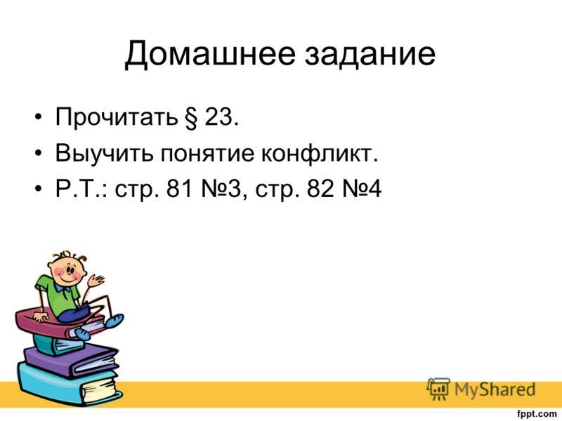 Домашнее задание Прочитать § 23. Выучить понятие конфликт. Р.Т.: стр. 81 3, стр. 82 4