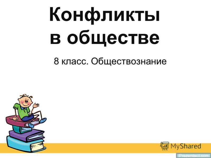 Конфликты в обществе 8 класс. Обществознание Prezentacii.com