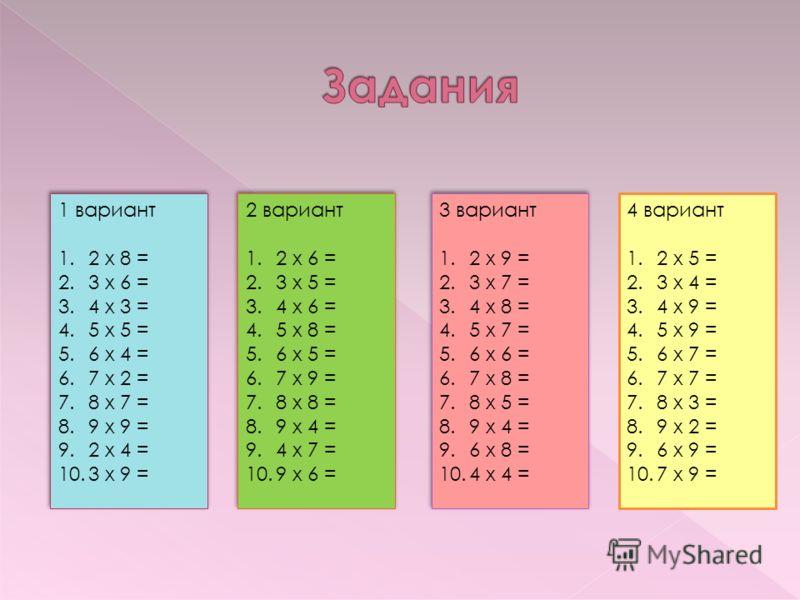 2 вариант 1.2 х 6 = 2.3 х 5 = 3.4 х 6 = 4.5 х 8 = 5.6 х 5 = 6.7 х 9 = 7.8 х 8 = 8.9 х 4 = 9.4 х 7 = 10.9 х 6 = 2 вариант 1.2 х 6 = 2.3 х 5 = 3.4 х 6 = 4.5 х 8 = 5.6 х 5 = 6.7 х 9 = 7.8 х 8 = 8.9 х 4 = 9.4 х 7 = 10.9 х 6 = 1 вариант 1.2 х 8 = 2.3 х 6