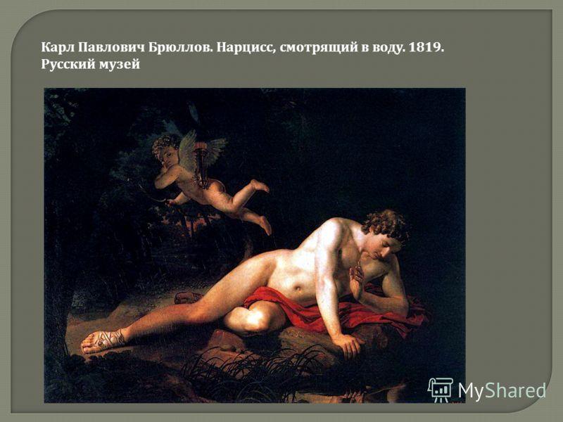 Карл Павлович Брюллов. Нарцисс, смотрящий в воду. 1819. Русский музей