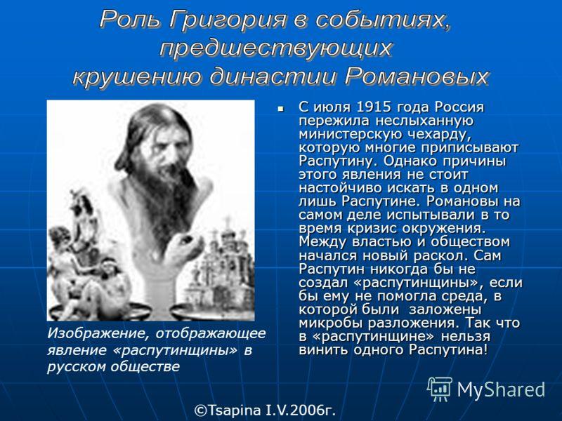 С июля 1915 года Россия пережила неслыханную министерскую чехарду, которую многие приписывают Распутину. Однако причины этого явления не стоит настойчиво искать в одном лишь Распутине. Романовы на самом деле испытывали в то время кризис окружения. Ме