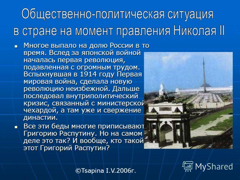 Многое выпало на долю России в то время. Вслед за японской войной началась первая революция, подавленная с огромным трудом. Вспыхнувшая в 1914 году Первая мировая война, сделала новую революцию неизбежной. Дальше последовал внутриполитический кризис,