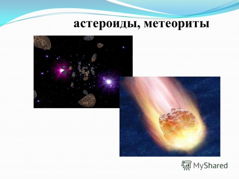 астероиды, метеориты