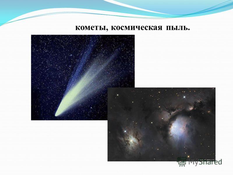 кометы, космическая пыль.