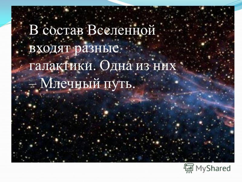 В состав Вселенной входят разные галактики. Одна из них – Млечный путь.