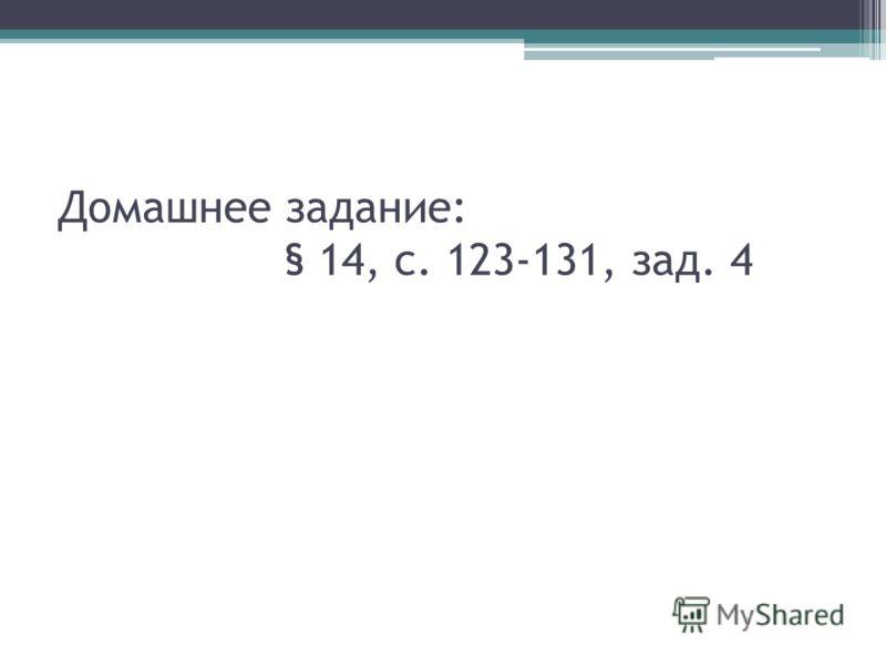 Домашнее задание: § 14, с. 123-131, зад. 4