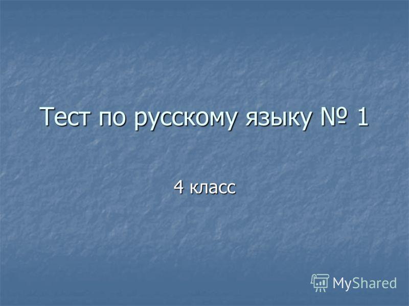 Тест по русскому языку 1 4 класс
