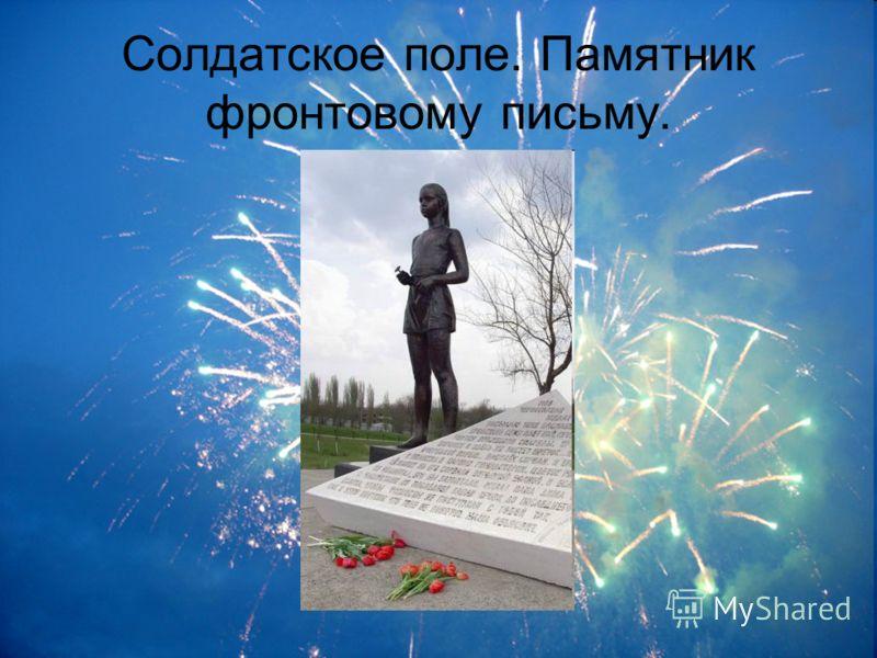 Солдатское поле. Памятник фронтовому письму.