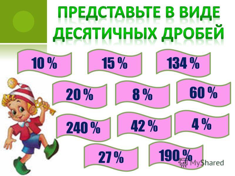 10 %15 %134 % 20 % 60 % 240 % 42 % 8 % 4 % 190 % 27 %