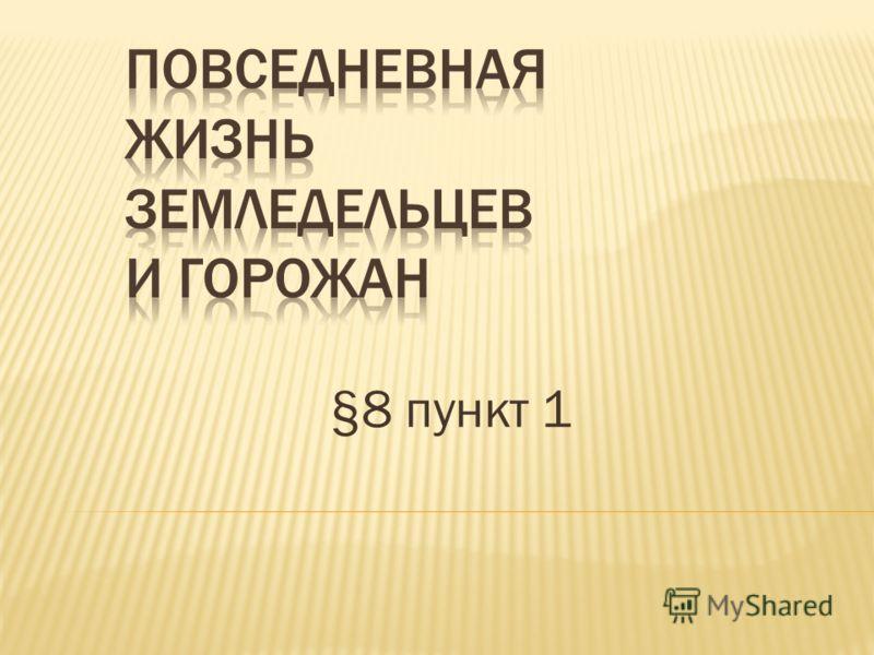 §8 пункт 1