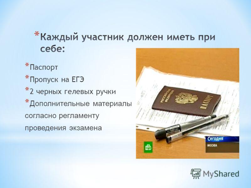 * Паспорт * Пропуск на ЕГЭ * 2 черных гелевых ручки * Дополнительные материалы согласно регламенту проведения экзамена