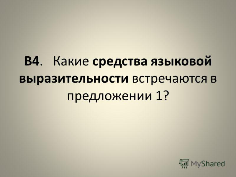 В4. Какие средства языковой выразительности встречаются в предложении 1?