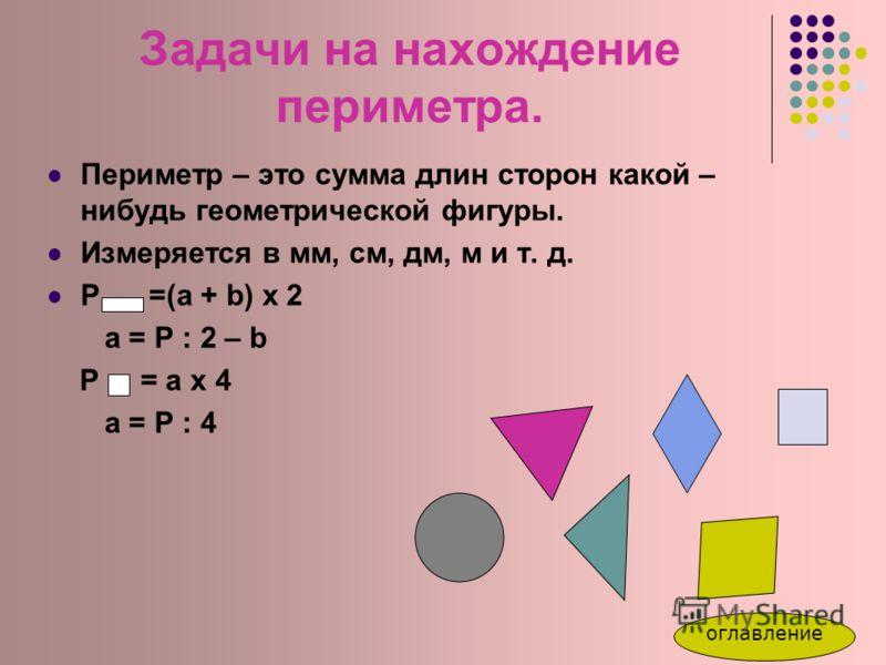 Задачи на скорость, время, расстояние. Cкорость (V) – это расстояние, преодолеваемое за единицу времени. Измеряется в км/ч, м/мин и т. д.(V=S:t) Время (t) – измеряется в ч., мин. и т.д.(t=S:V) Расстояние (S) – измеряется в км, м и т.д.(S=Vxt) оглавле