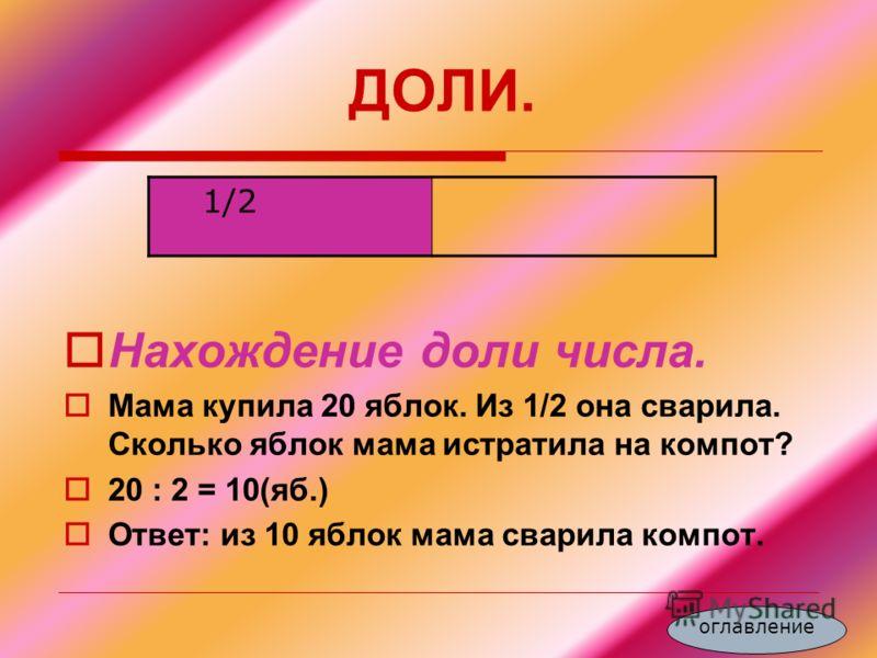 план урока математики нахождение доли числа совместить грамотно Группа