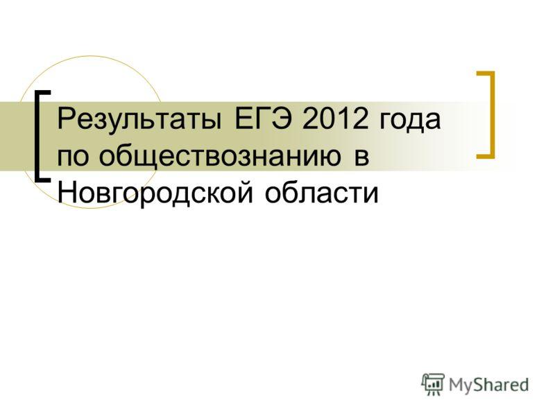 Результаты ЕГЭ 2012 года по обществознанию в Новгородской области