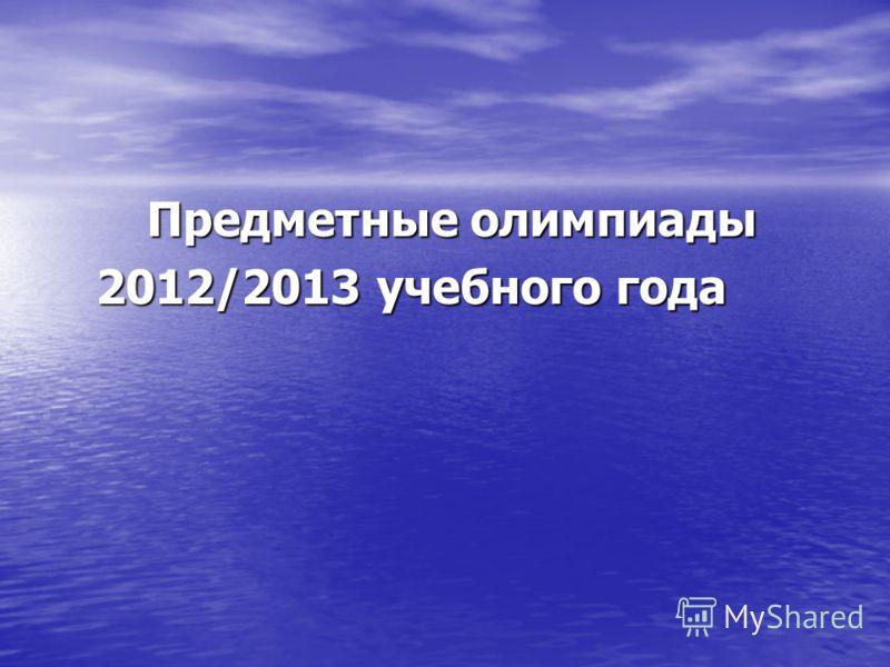 Предметные олимпиады 2012/2013 учебного года