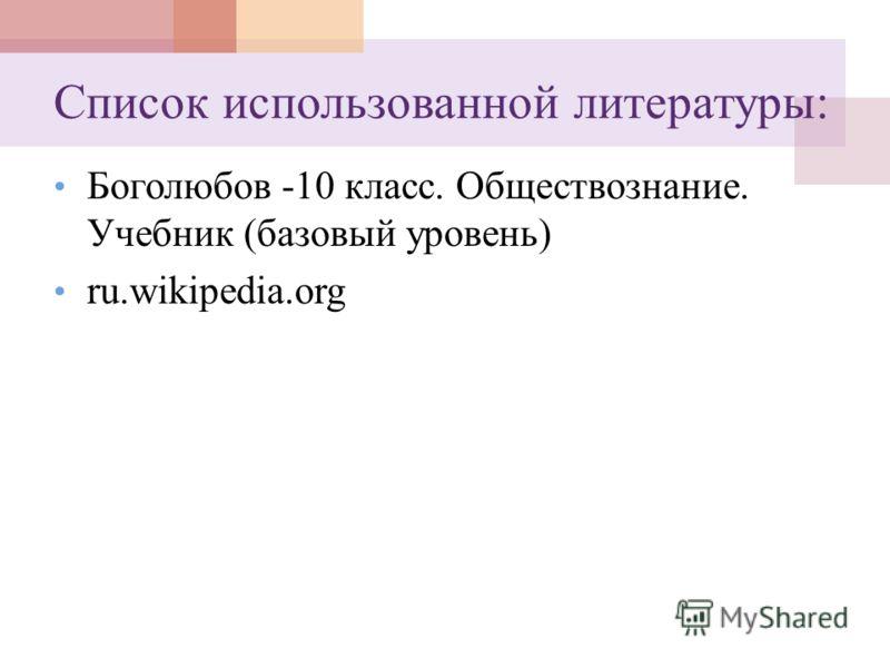 Боголюбов -10 класс. Обществознание. Учебник (базовый уровень) ru.wikipedia.org Список использованной литературы: