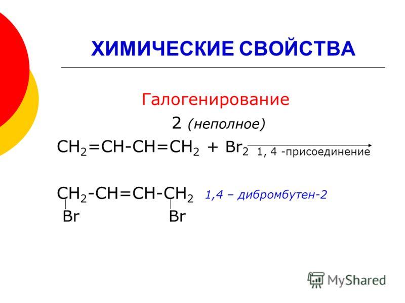 ХИМИЧЕСКИЕ СВОЙСТВА Галогенирование 2 (неполное) СН 2 =СН-СН=СН 2 + Br 2 1, 4 -присоединение СН 2 -СН=СН-СН 2 1,4 – дибромбутен-2 Br Br