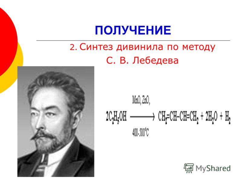 2. Синтез дивинила по методу С. В. Лебедева ПОЛУЧЕНИЕ