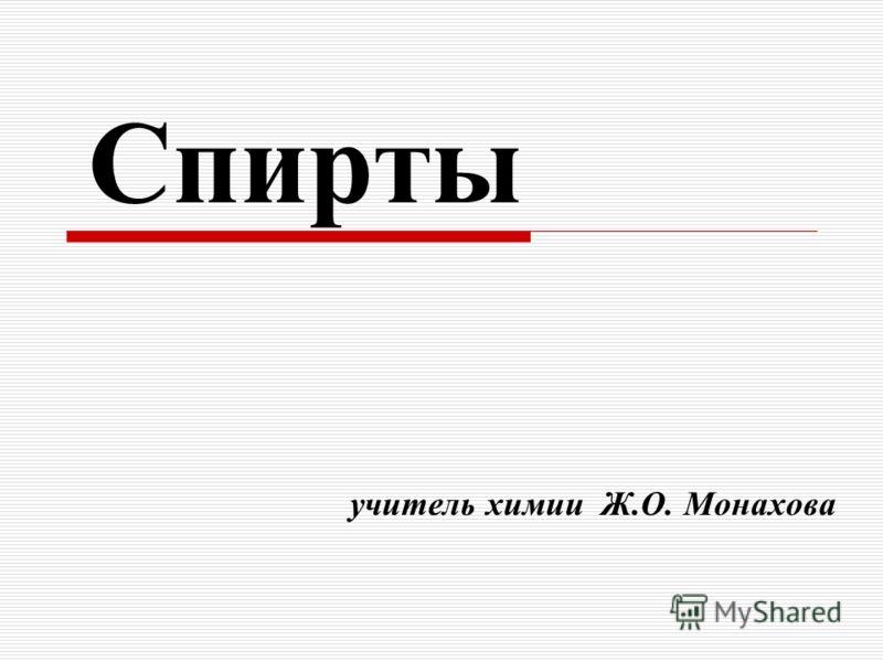 Спирты учитель химии Ж.О. Монахова